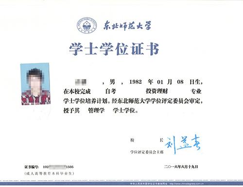 东北师范大学成人本科毕业生申请学士学位证书通知